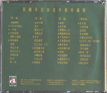 张国荣告别当年情珍藏版(2)